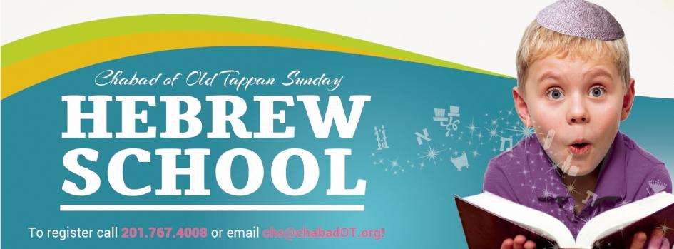 Hebrew School web ad 5778.jpg