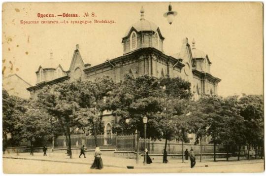 Brodsky Synagogue Postcard.png