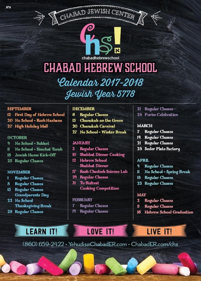 Hebrew School 2014 Magnet.jpg