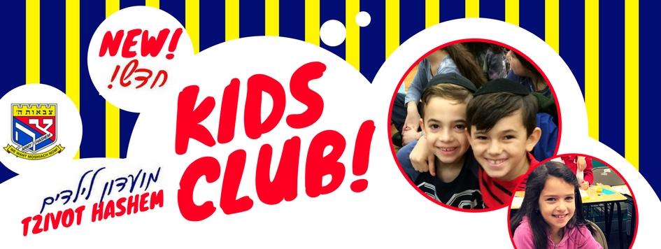 banner tzivot hashem kids club.jpg