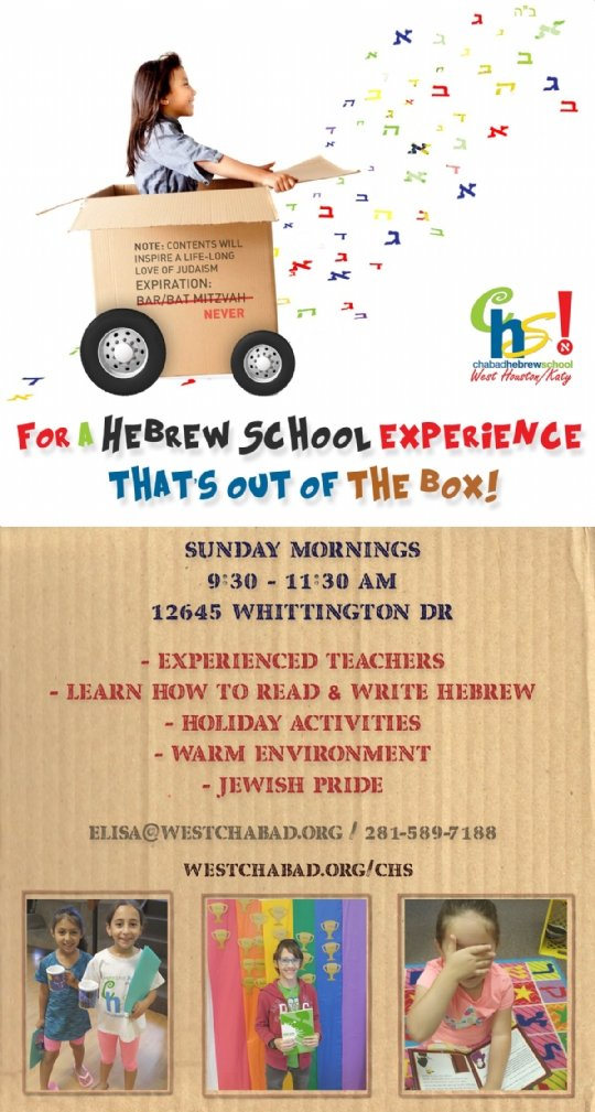 hebrew-school Out of the Box framed.jpg