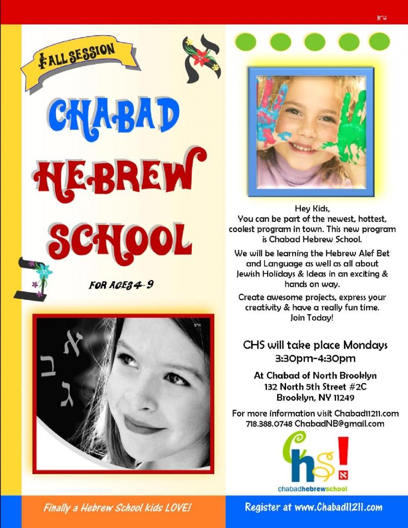 Hebrew School Flyer Fall session 2016.jpg