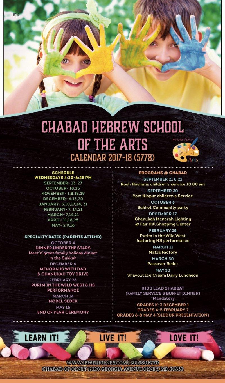 Hebrew School Calendar 2017 4x7 PRINT-page-0.jpg