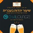 Monday - שיעור יהדות לדוברי עברית