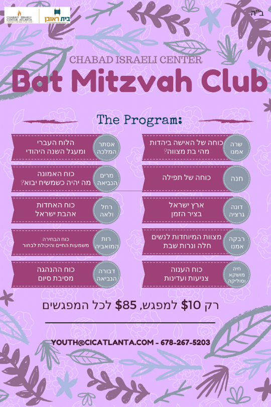 Bat Mitzvah Flyer.png