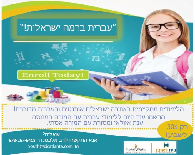 Kids Hebrew Class Flyer.jpg