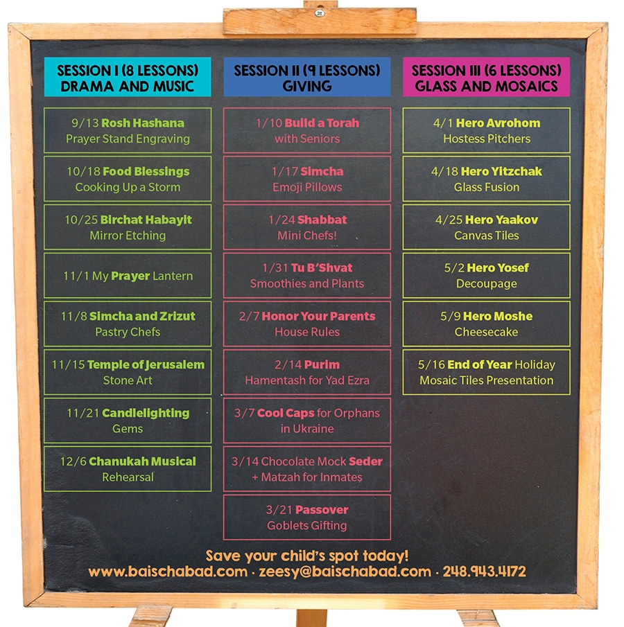 Aleph Art Room 2017 schedule.jpg