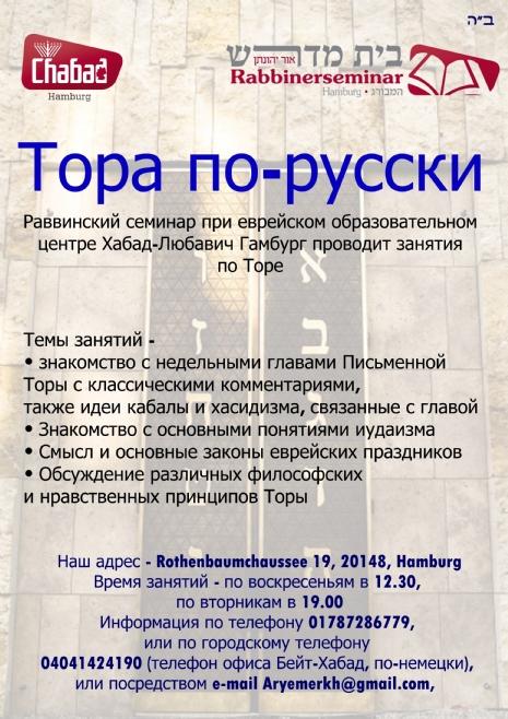 Flyer Shiur Russisch Rabbinerseminar.jpg