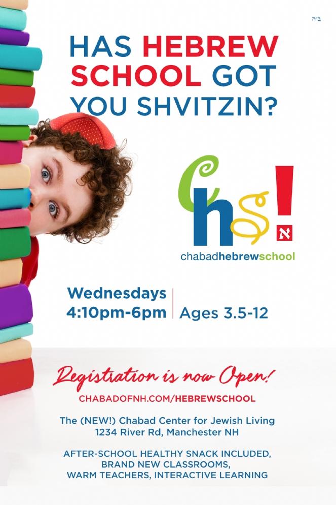 Hebrew School.jpg