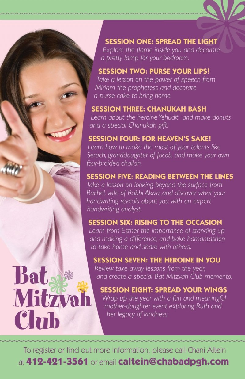 Bat Mitzvah17HR2.jpg