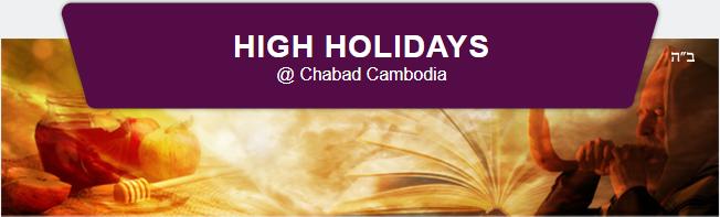 High Holidays at Chabad - Chabad Cambodia