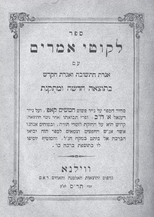 A Tanya by the Alter Rebbe, Rabbi Schneur Zalman of Liadi.