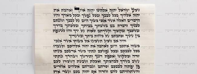 במקום לכתוב את הפסוקים של קריאת שמע, הסופר כתב את ברכת כוהנים...
