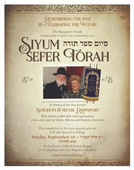 Sefer Torah 2017 PRINT.jpg