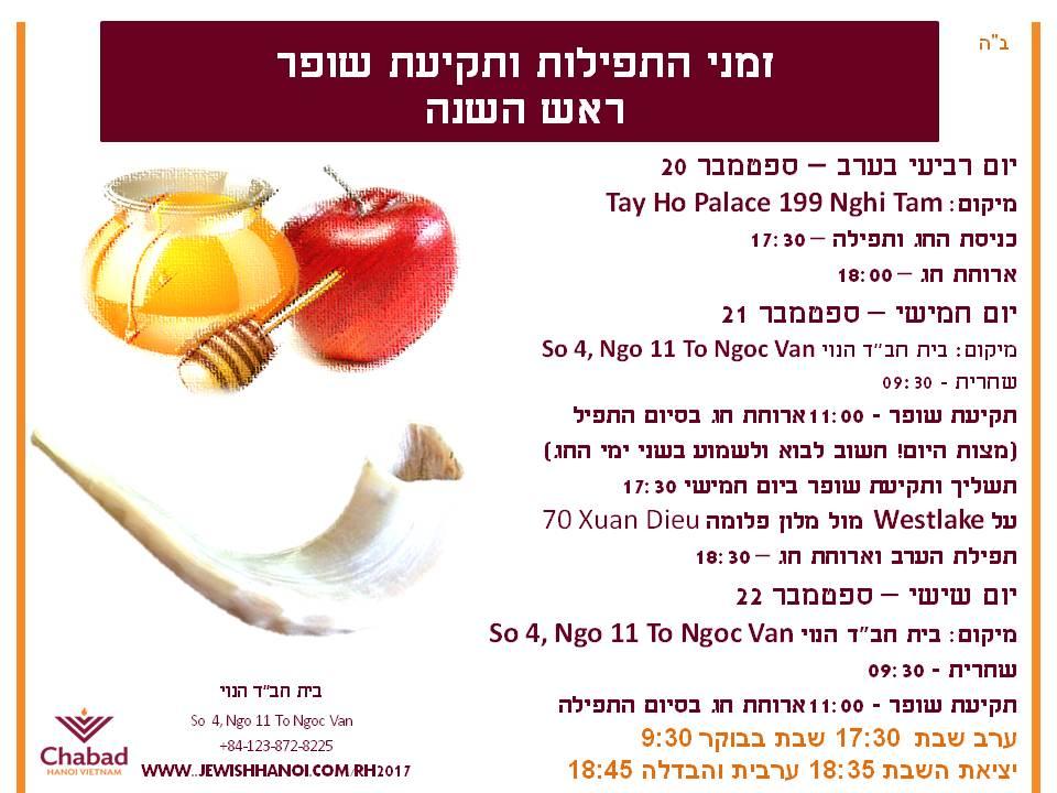Hebrew Rosh Hashana schedule.JPG