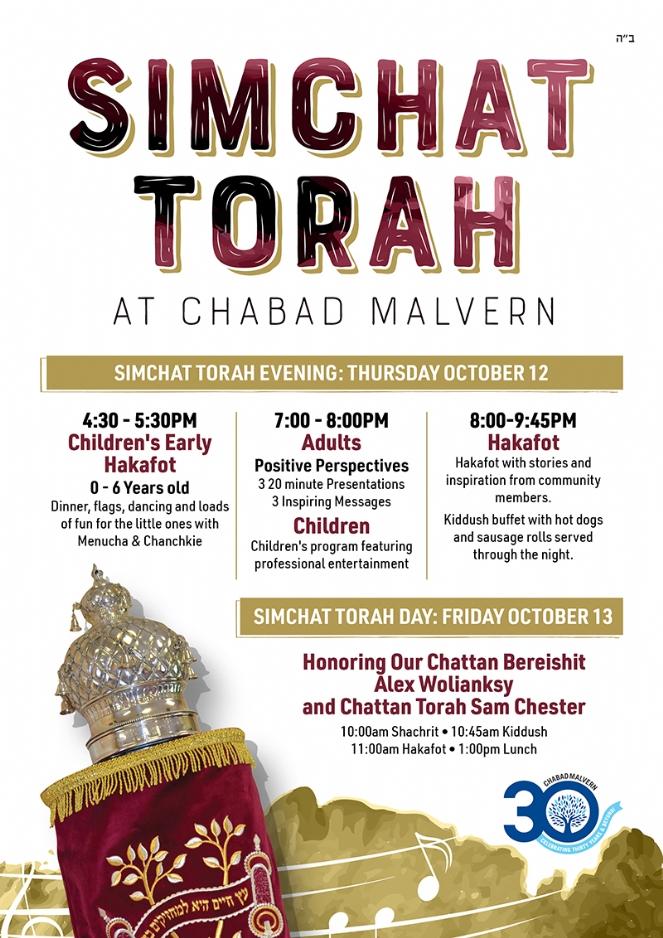 Simchat Torah 78.jpg