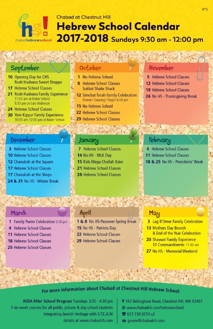 Hebrew School calendar 5778.jpg