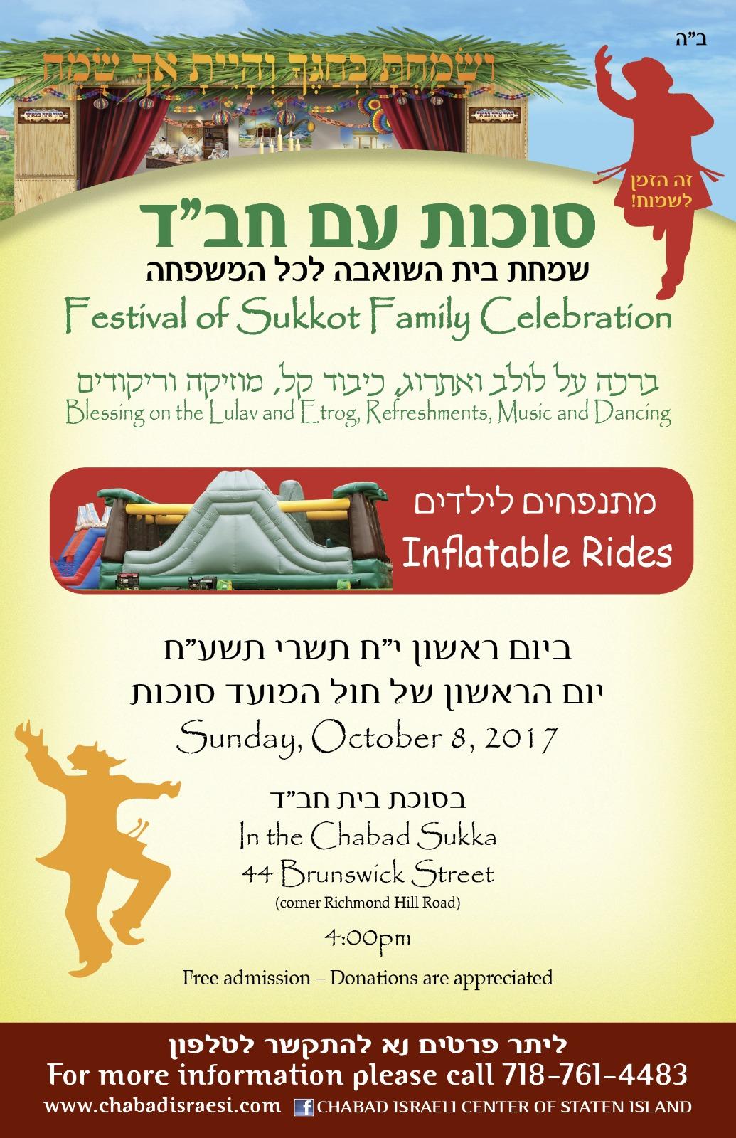 Simchat Beit Hashoeva 5778.jpg