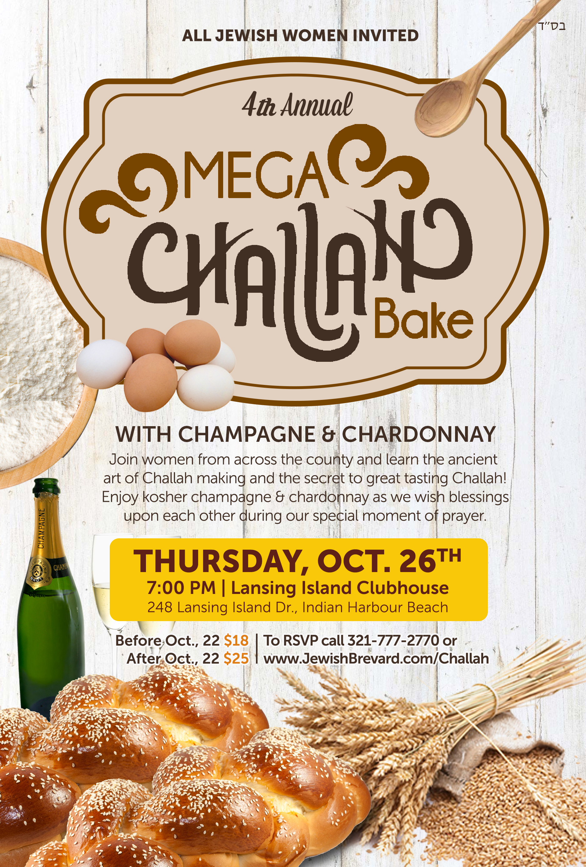 Mega Challah Bake 2017 Save the date Web Banner.jpg