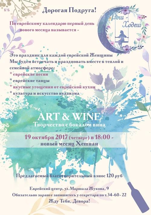 art and wine3.jpg
