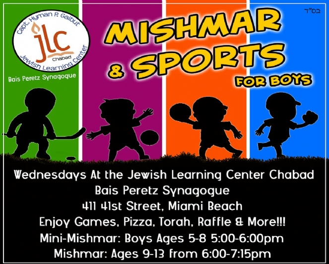 Mishmar and Sports 2017.jpg