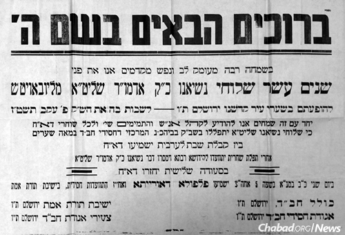 A poster welcoming the Rebbe's messengers to Jerusalem, where they spent a memorable Shabbat. (Photo courtesy of Kehot Publication Society)