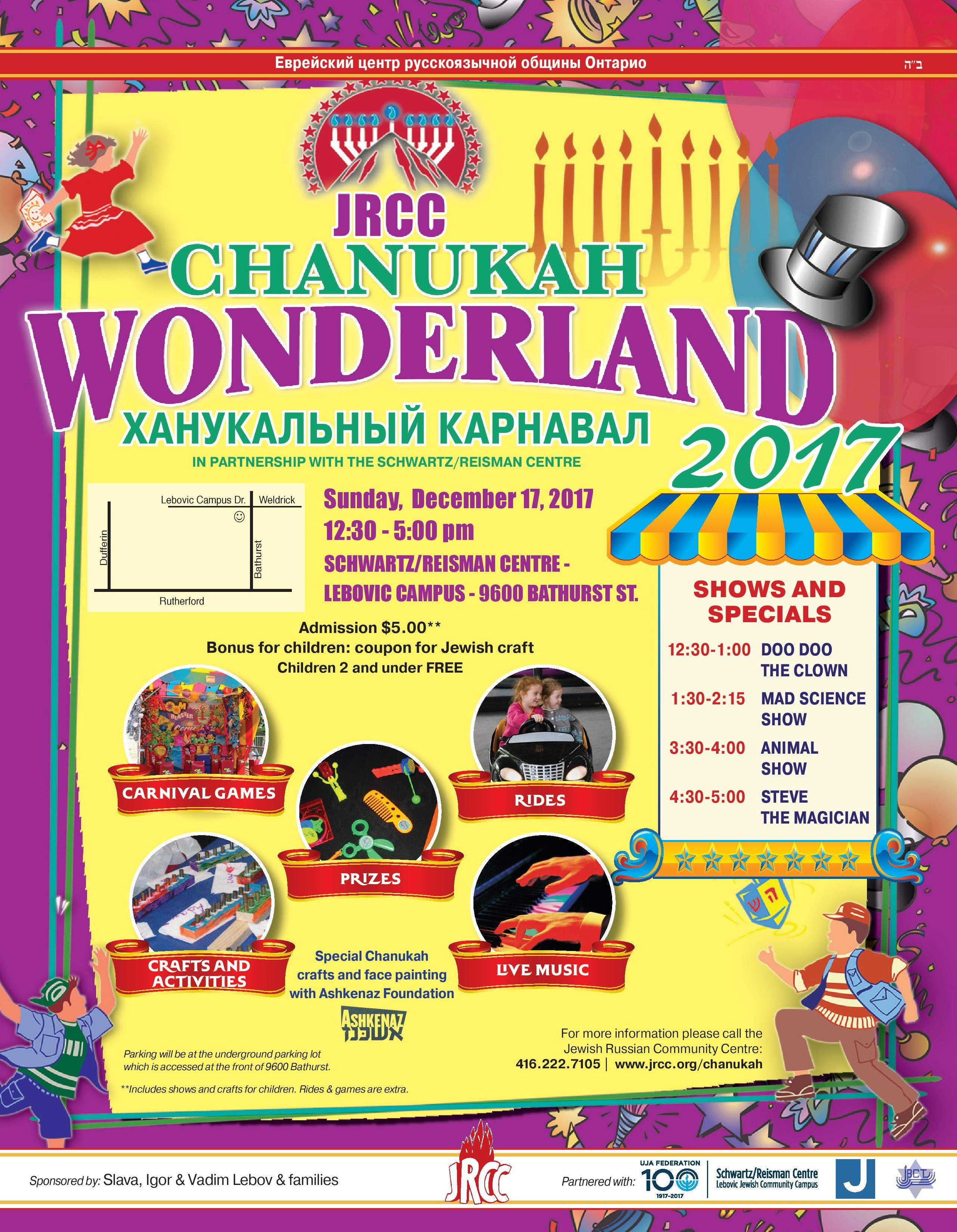 Chanukah Wonderland Jewish Russian Community Center Of Ontario
