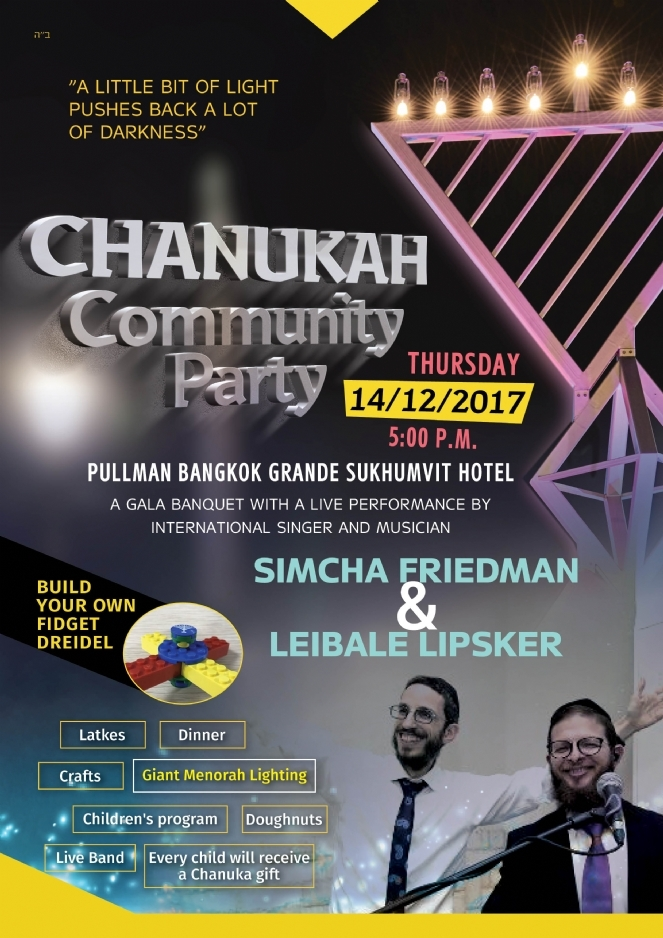 community chanukah event.jpg