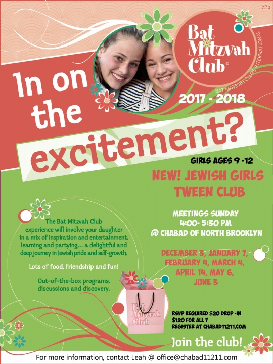 Bat Mitzvah Club 2017 - 2018.jpg