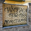 'Revenge' Threatened in Slur Painted on Ukraine Synagogue