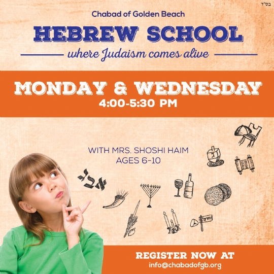 Hebrew-School-Flyer.jpg