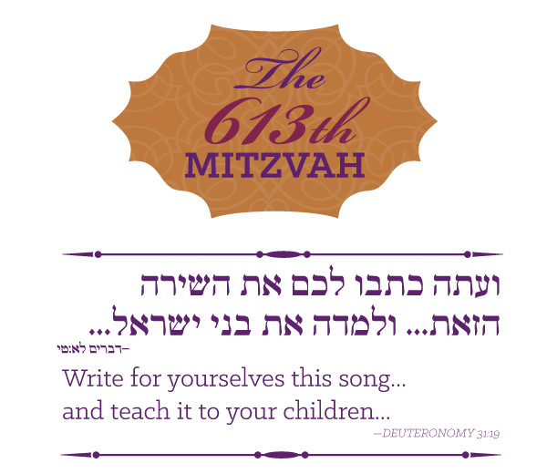 The 613th Mitzvah
