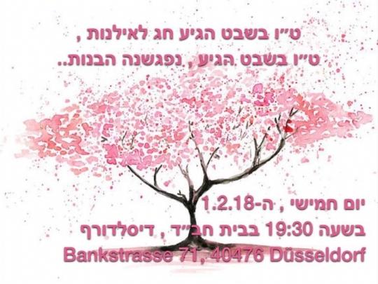 Tu BiShvat 5778 Hebrew women, cropped.jpg