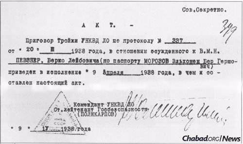 """An internal state file confirming that Reb Chonye Morosov's sentence, as handed down by a """"Troika"""" of the NKVD, was fulfilled on April 9, 1938. Morosov, his son Shmuel and nine others who were part of his case were all executed that day in a forest outside Leningrad."""