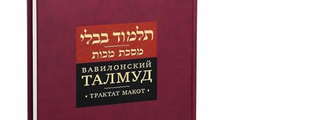 Видео - JewishTV.ru: Талмуд, трактат Макот, урок 23