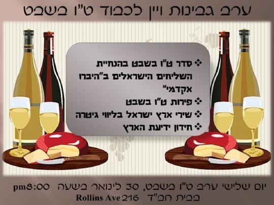 גבינות ויין.jpg