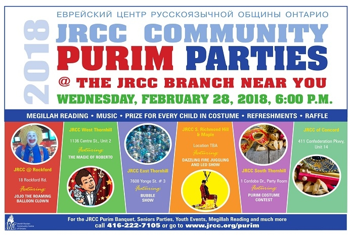 Branch Purim Parties.PNG