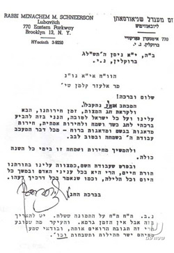 """A 1973 letter from the Rebbe to Tiefenbrun thanking him for the painting and adding: """"The main thing that is relevant is the response of those who see it."""""""