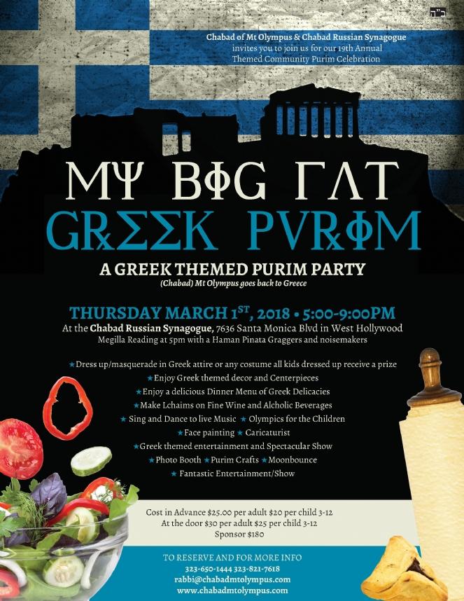 greek purim.jpg