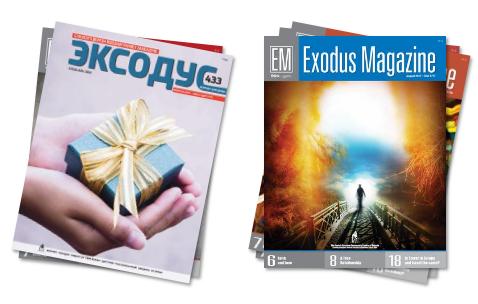 ExodusStack.png