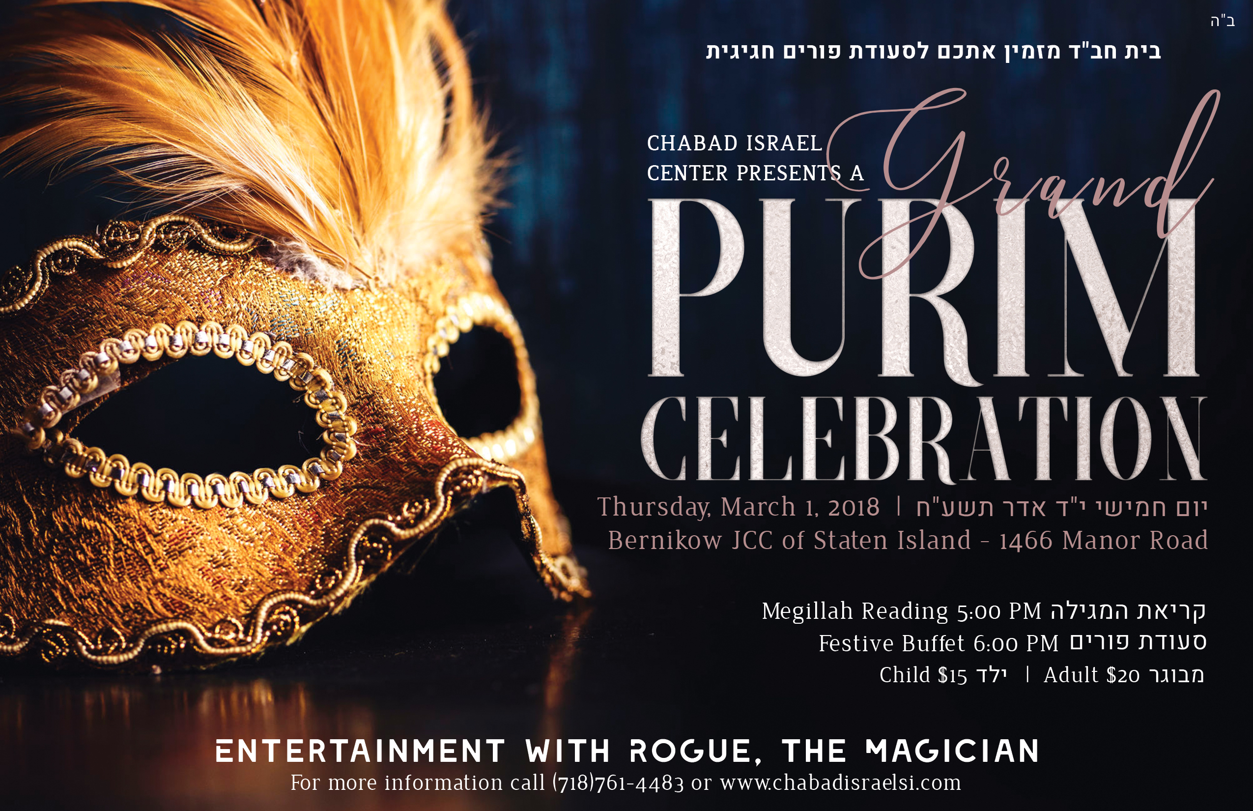 Purim celebration 5778