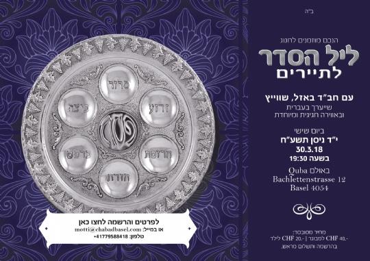 Seder Israeli 5778.jpg