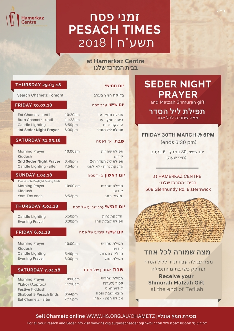 Copy of Hamerkaz Pesach Times 2018.jpg