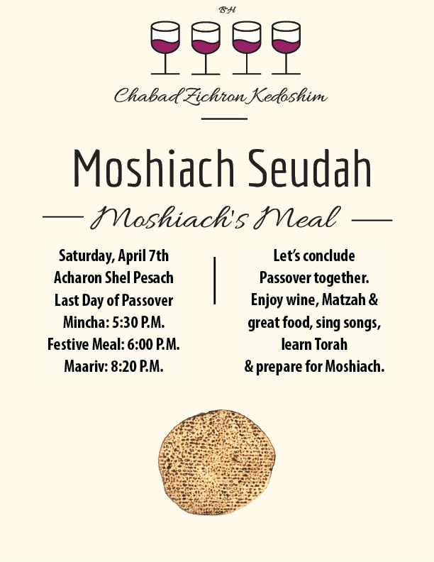 Moshiach seudah 2018.jpg
