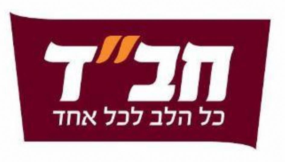 Israeli Donation.jpg