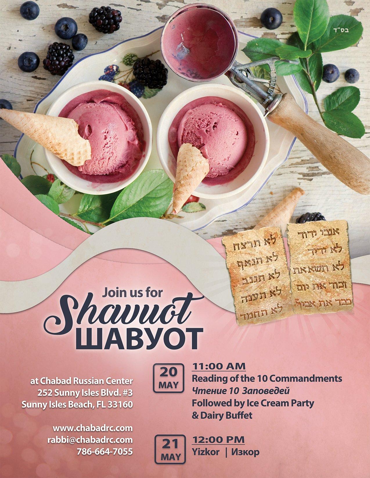 Shavuos Flyer 5778 brighter (web).jpg