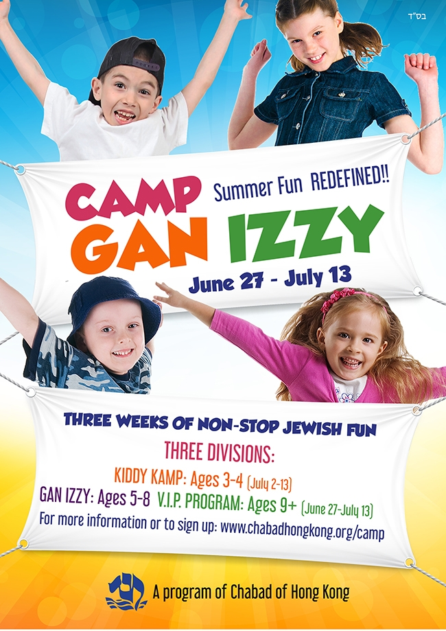 Camp Publicity 5778 lo res.jpg