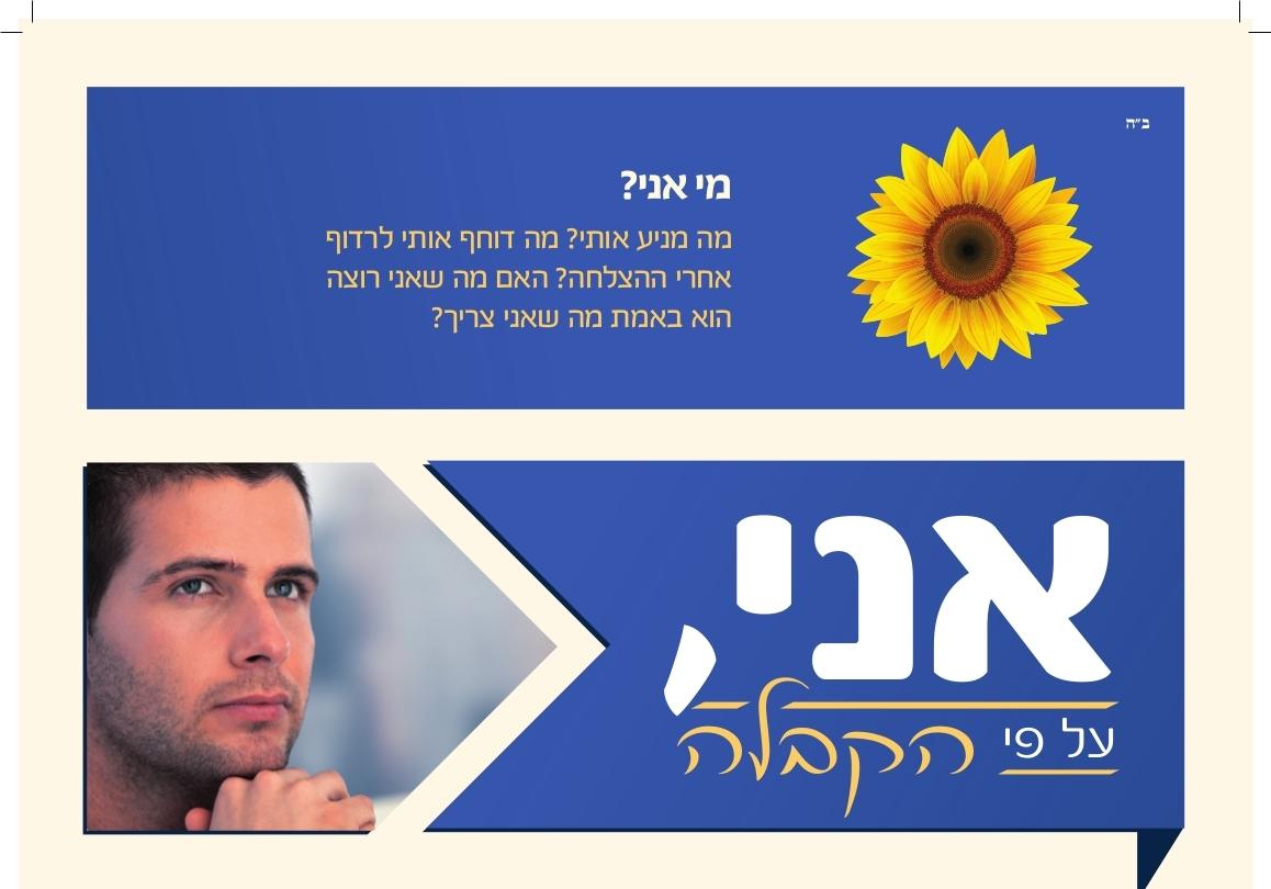 KOY - Hebrew - Flyer - Editable.jpg