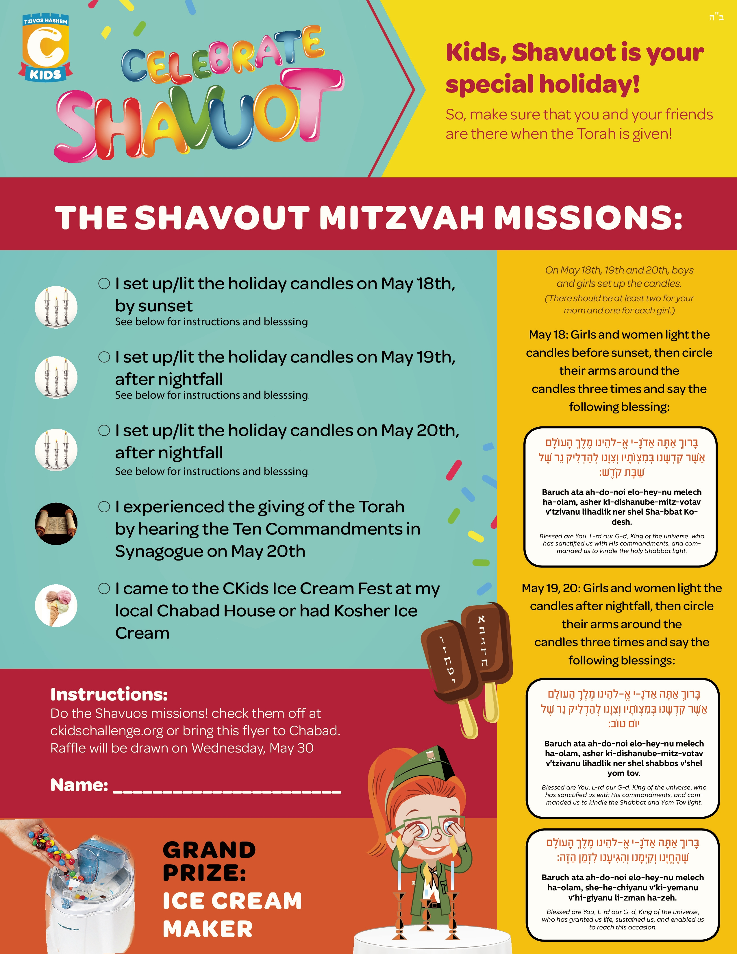shavuos missions 5778-page-0 (1).jpg
