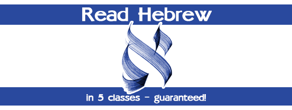 Hebrew-web-button2.png
